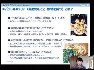 【メディア掲載】タウンニュース横浜版2020年7月23日号に「雑談食堂」を取材・掲載いただきました
