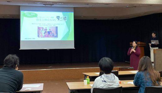 【セミナー・ワークショップ開催報告】12月15日(日)12月15日(日)映画「愛と法」ワークショップ付き上映会を開催しました。