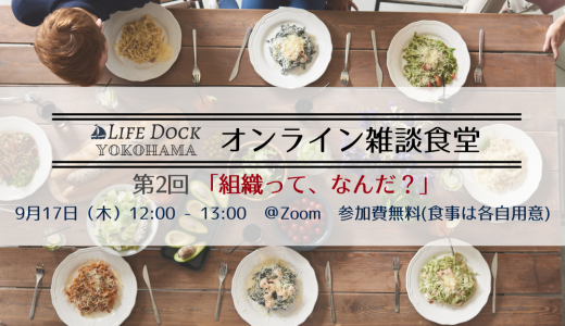 【オンラインイベント】ライフドック横浜の雑談食堂 第2回「組織って、なんだ?」