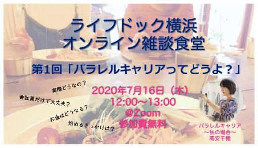 【オンラインイベント】ライフドック横浜の雑談食堂 第1回「パラレルキャリアってどうよ?」