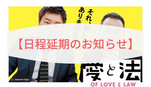 【日程延期のお知らせ】映画「愛と法」ワークショップ付き上映会