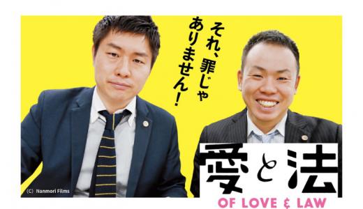 【イベント開催】12月15日(日)映画「愛と法」ワークショップ付き上映会